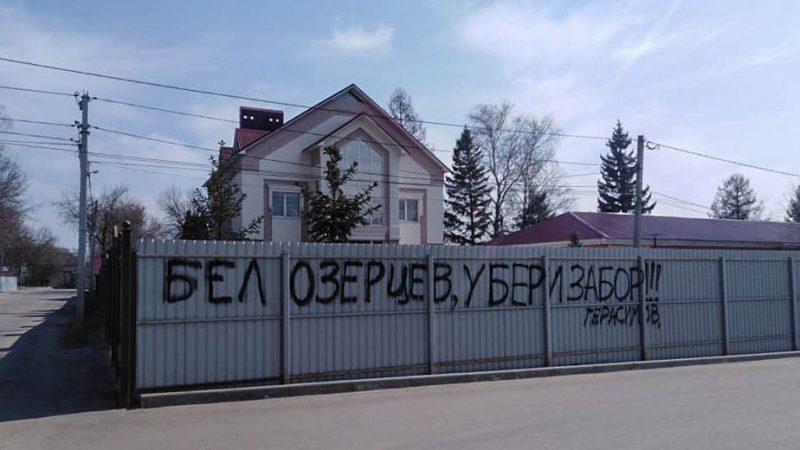 Заборное граффити. Белозерцев наносит ответный удар
