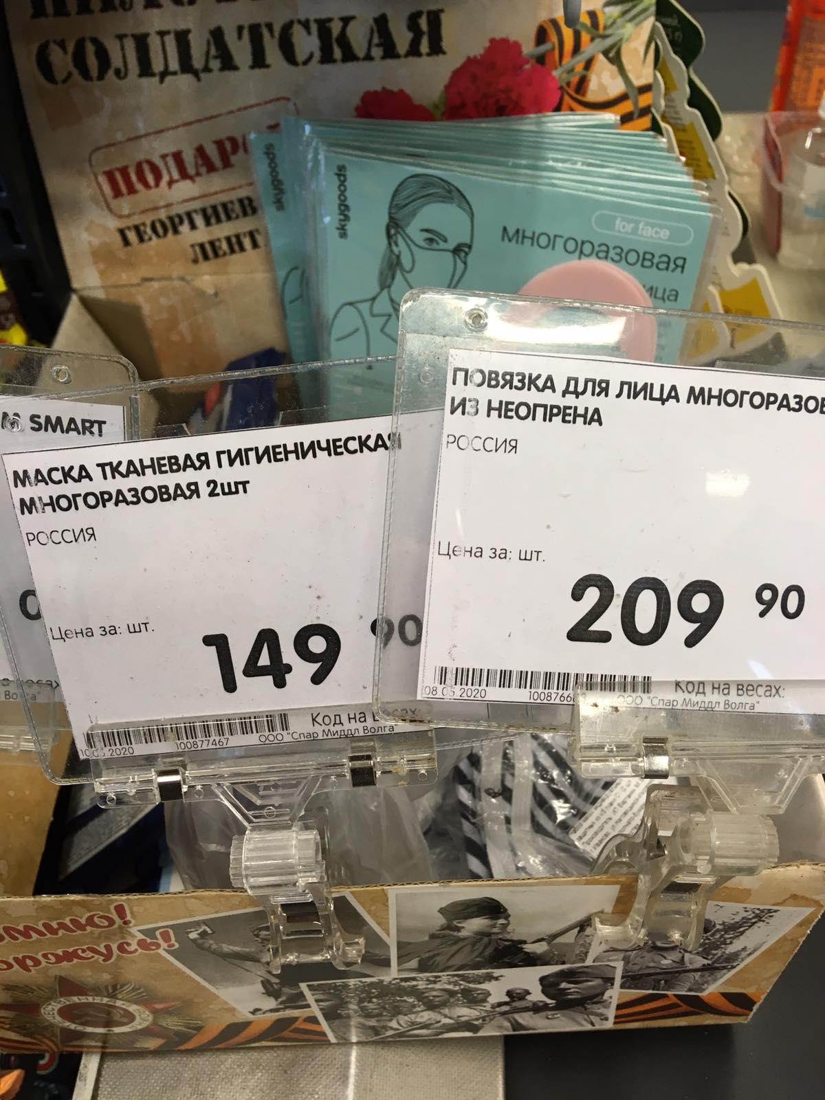 """""""Масочный режим"""" пензенского губернатора Белозерцева. Почём?"""