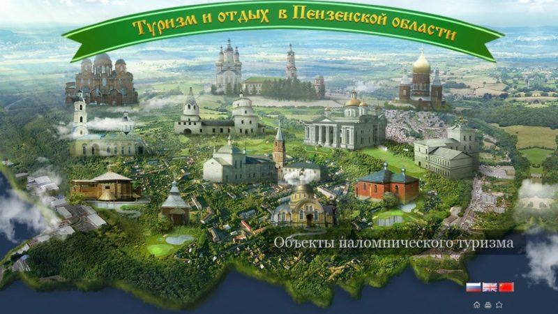Как нам обустроить туризм в Пензе. Глава первая «Какая на хер Пермь!»
