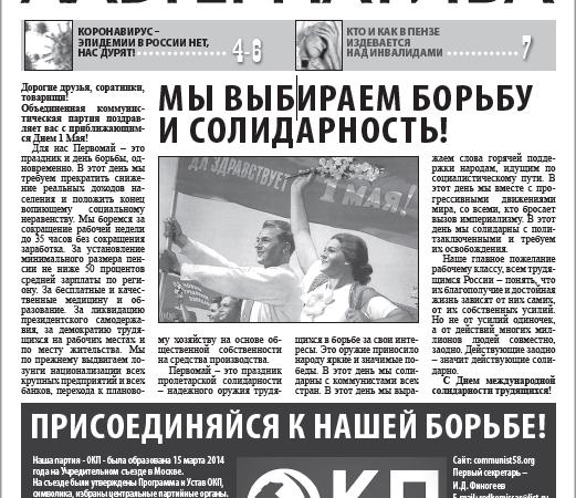 """Очередной номер газеты """"Новая альтернатива"""""""