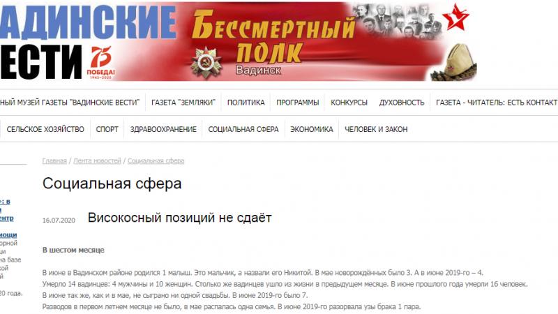Новости народосбережения. Петр и Хавронья Белозерцевские не сдают позиций в Вадинске
