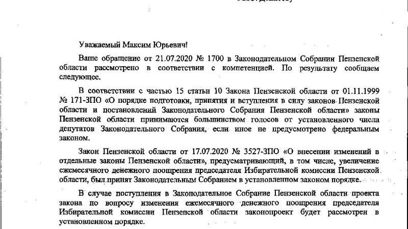 Председателю избирательной комиссии Пензенской области Синюкову А. А. повысили зарплату. А зря. Часть 3