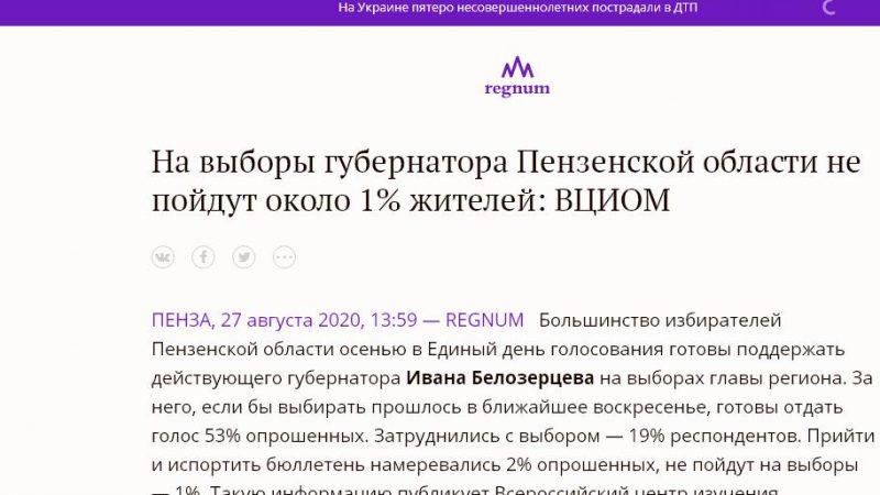 Заказной маразм ВЦИОМа. Явка на губернаторских выборах в Пензенской области составит 99%.