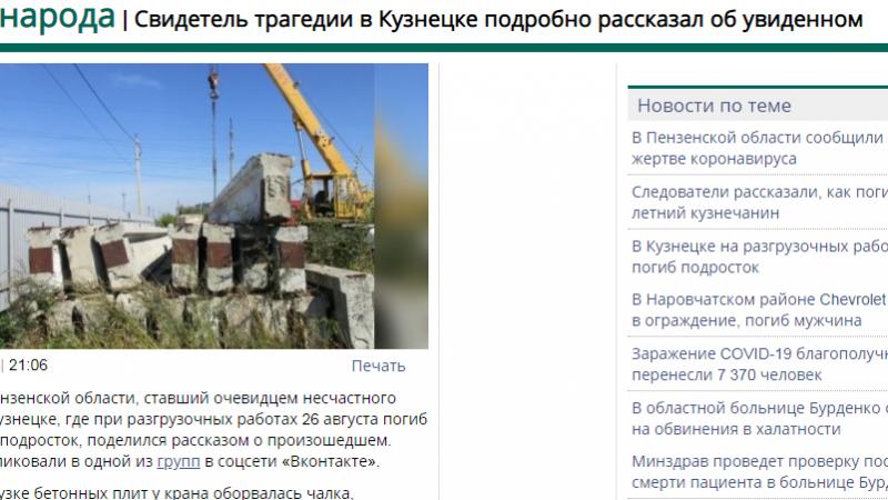 Информация для депутатов Пензенской городской Думы которые любят посмеяться над журналистами