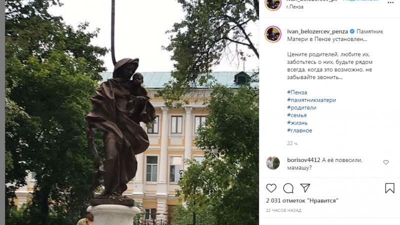 """Как губернатор Белозерцев """"Мать"""" повесил. Адский отжиг в Instagram"""