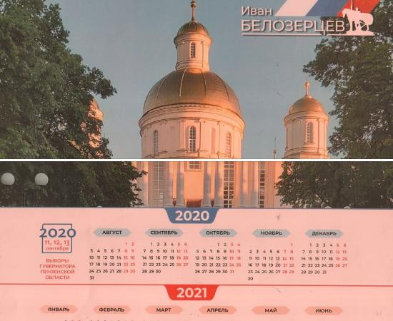 Навстречу губернаторским выборам-14. Найди на картинке Ваню  на новый губернаторский срок