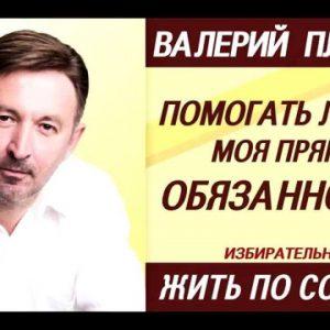 """""""Справедливая Россия"""" в Пензе – зеркало сегодняшней политической жизни в России"""