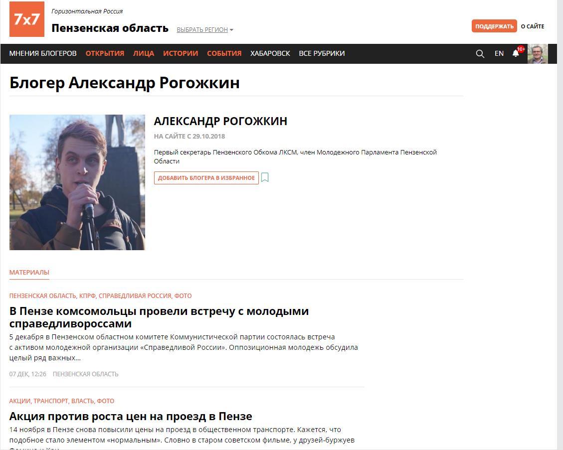 Депутат Пензенской Гордумы Александр Рогожкин получил 160 часов обязательных работ