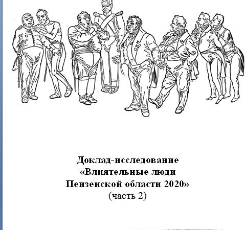 """В Пензе всем рулит Белозерцев. Но не Иван. Вторая часть исследования """"Влиятельные люди Пензенской области-2020"""""""