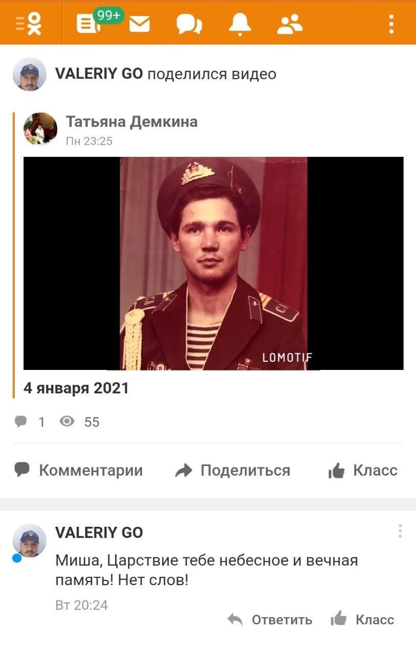 Тайна убийства Михаила Дёмкина обязательно будет раскрыта