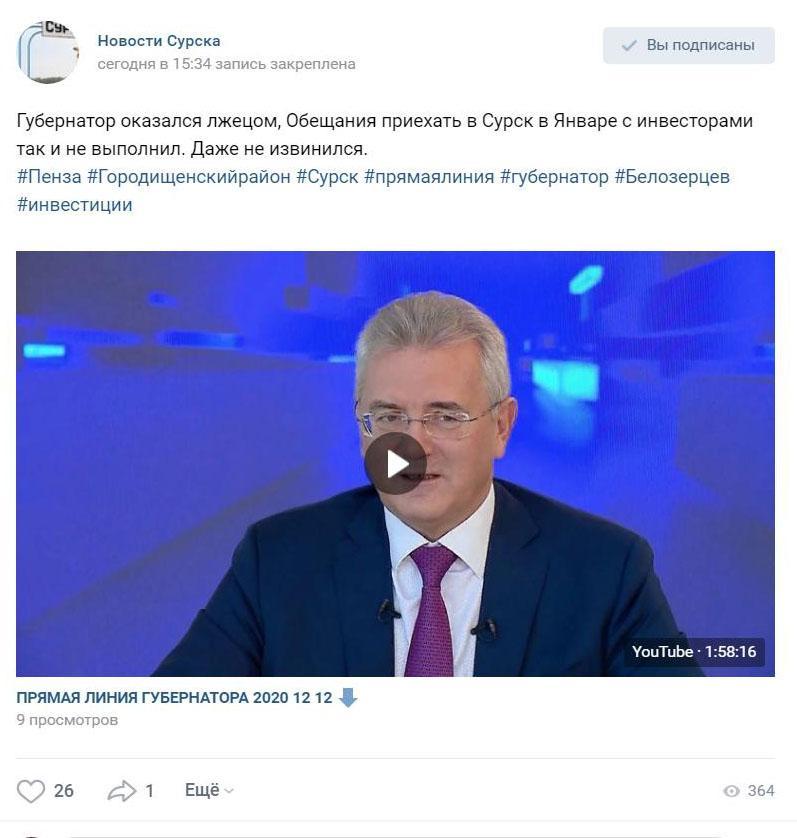 Жители Сурска: «Губернатор оказался лжецом!»