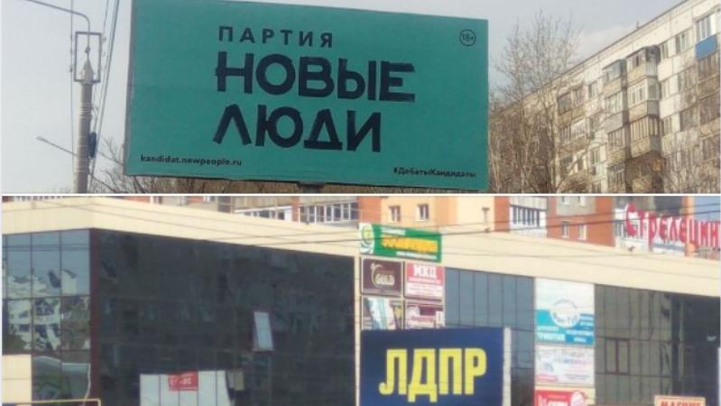 Почему в Пензе тянут наверх «Справедливую Россию» и опускают ЛДПР?