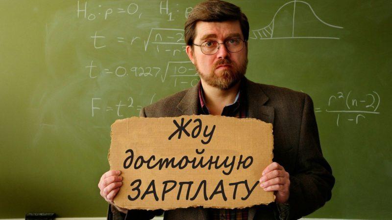 Пензастат сообщает: Пензенское правительство клало с прибором на ученых и Президента