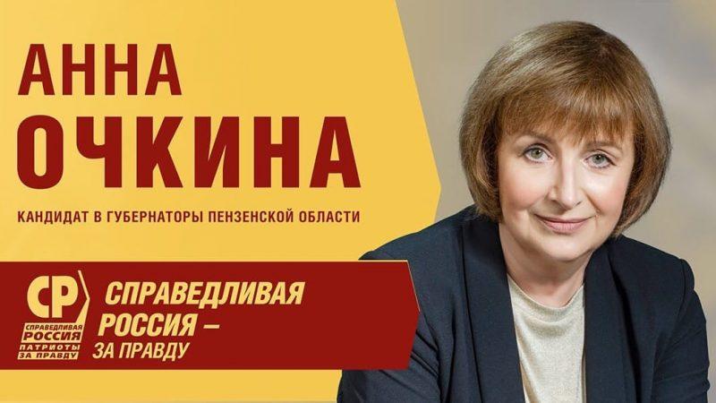 Агент Розы Люксембург. Анна Очкина (СР) снялась с выборов губернатора Пензенской области
