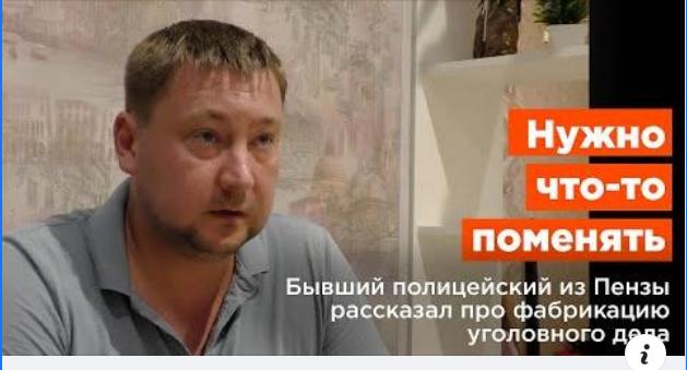 Бывший полицейский рассказал, как фабриковали дело активиста Герасимова