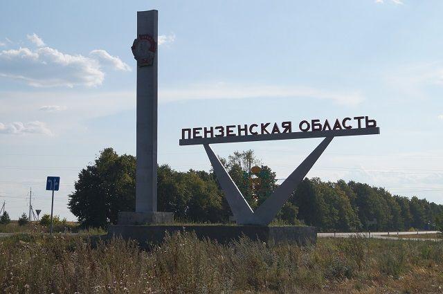 Пензенская область не прибавила в июльском рейтинге фонда «Петербургская политика»
