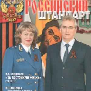 Прокурорка Канцерова в отставке. Альтер Пенза требовала этого еще семь месяцев назад